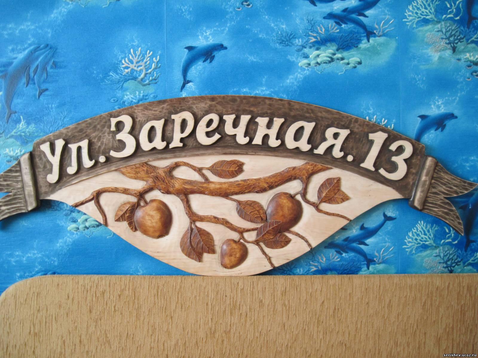 Красивая табличка на дом своими руками